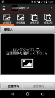「送信画面」の図
