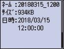 録音音声の情報画面 3